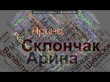 «Облако Слов» под музыку Кузя и Алла (Универ) - Песня про Аллу, про Кузю, про Гошу. Picrolla